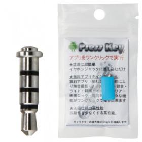 Press Key(プレスキー) (ブルー)