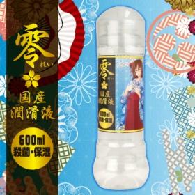 零(れい) 国産潤滑液 殺菌・保温