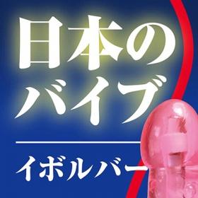 日本のバイブ (イボルバー ピンク)
