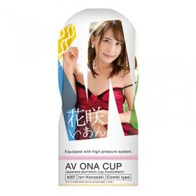 AV ONA CUP (#007 花咲いあん)