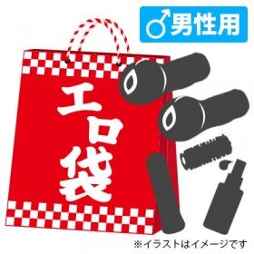 超おトク★2020円で大満足のエロ袋 (男性用)