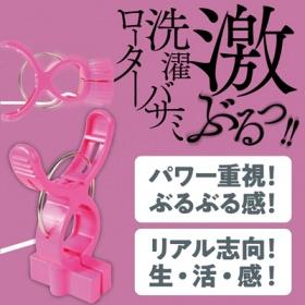ドスケベ専用 激ぶるっ!!洗濯バサミローター (PINK)
