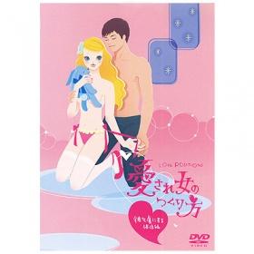 【DVD】愛され女のつくり方 彼を虜にする体位編