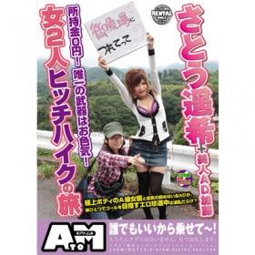 【DVD】さとう遥希+美人AD加藤 所持金0円…