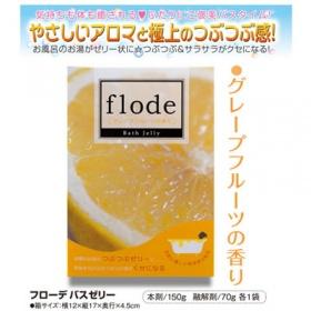 フローデ バスゼリー (グレープフルーツの香り)