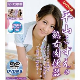 平山こずえの熟女肉便器 DVD付き