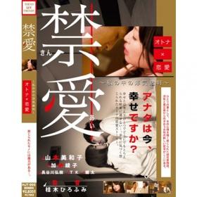 【DVD】禁愛 オトナ×恋愛 私の中の浮気裁判
